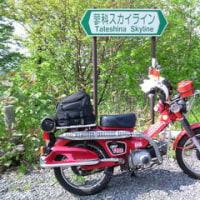 日本ロマンチック街道ステッカーラリー1日目