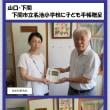 山口・下関 下関市立名池小学校に子ども手帳贈呈