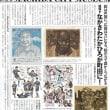『サッカー・FC町田ゼルビアでブレイク刷ルー!』展、開催!