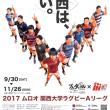 2017 ムロオ 関西大学ラグビーAリーグポスターが完成しました。