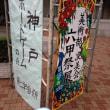 非公式六甲祭告知記事 by麻木