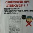 臼井地区の情報連絡会
