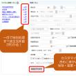 ネットショップの受注処理に便利な「カスタム検索パネル(自動検索パターン)」を好きなだけ登録可能に!