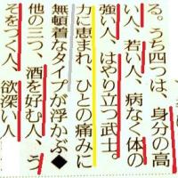 吉田兼好「徒然草」今ブーム?
