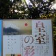 皇室の彩(いろどり)百年前の文化プロジェクト 東京藝術大学大学美術館