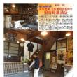 工場・施設見学 その230 旧吉田屋酒店 谷中界隈 下町風俗資料館付
