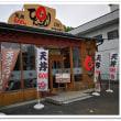 【岐阜市】天丼専門店 てんこもり 2回目