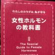更年期〜女性ホルモン〜