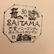 """2017.11.19 エレファントカシマシ 30th ANNIVERSARY TOUR 2017 """"THE FIGHTING MAN""""@大宮ソニックシティ"""
