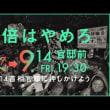 """【どんどん特権減ってるもんね~残念ながら日本の政治1,000年以上変わってないよ】9月14日 首相官邸前で""""安倍辞めろ""""大デモ!マスコミは沈黙。。"""
