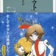 書評した本: 豊田有恒 『「宇宙戦艦ヤマト」の真実』ほか
