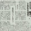 #akahata 常套句でバレるウソ/武田砂鉄のいかがなものか!?(25)・・・今日の赤旗記事