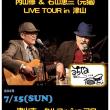 今夜開催!内山修&石山恵三(元猫)LIVE TOUR in 津山