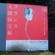 東京国立博物館で 『フランス人間国宝展』 を観ました。