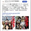 【アニメ】PV第三弾が公開されました【アンゴルモア 元寇合戦記】