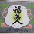 ② 日本酒ラベル収集(広島県内産) : 紙パックの時代へ