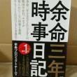 1874 2017/9/1アラカルト①より