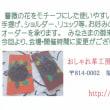 9月6日から12日までアクロス福岡GTギャラリーで展示会