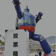 〇【力強い1票を】・・・・・・鉄人28号像の前に巨大投票箱⇔阪神大震災からの復興のシンボル!