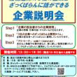 船橋・市川の3社が参加!企業説明会 企業がやってくるDAY!