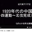 もぎせか世界史講義31 近代東アジア④-1920年代の中国(五・四運動〜北伐)