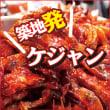 チャン・グンソク#70 カニ~(*^▽^*)