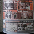 週刊少年ジャンプ2号