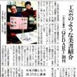 芸術文化誌『QEDART』創刊号が3月1日に発刊されました