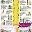 なやばし夜イチ★日本酒祭り!!だよ
