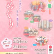 2月24日から伝統雛や珍しいお雛様を愛でるイベント『倉敷雛めぐり』が始まりますよ。