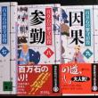 1394話 「 文庫本購入 」 12/12・火曜(晴・曇)