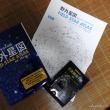 野外星図と2018天体観測手帳を購入し、新年の星空を望む