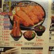 明治亭・長野駅店・ソースかつ丼