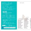 ローズウィンドウ「Onde〜」作品展 第1部終了