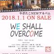 やぎたこ NEWアルバム発売記念ライブ