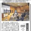 「京都新聞」にみる社会福祉関連記事-39(記事が重複している場合があります)