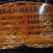 「台湾」編 阿里山観光14 阿里山森林鉄道 奮起駅3