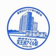 東京モノレール・天王洲アイル駅(その2)