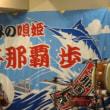与那国の唄姫じゃなく世界の唄姫です!与那覇歩LIVE(2018.11.11)