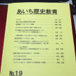 『あいち歴史教育』19号発刊