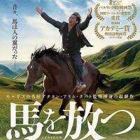 「馬を放つ」、キルギス映画、熱い信念を秘めた純粋な男を描く!