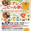 6月17日(日) お菓子委託