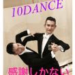 リアル10DANCE 舞踏会