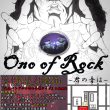 ono of rock 開催!!