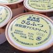 最北の村から☆さるふつアイスクリーム☆24個