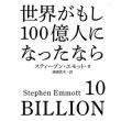 スティーブン・エモット著『世界がもし100億人になったなら』(2013、マガジンハウス刊)