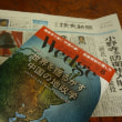 中国の禍機