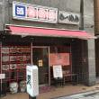 旧東海道・品川宿 ランチ事情41 「中華家庭料理・開」