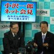 小沢元代表 政倫審への出席拒否