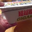 ペヤング超超超大盛りGIGAMAXを買ったのだ・・・